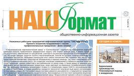 Май 2020 PDF